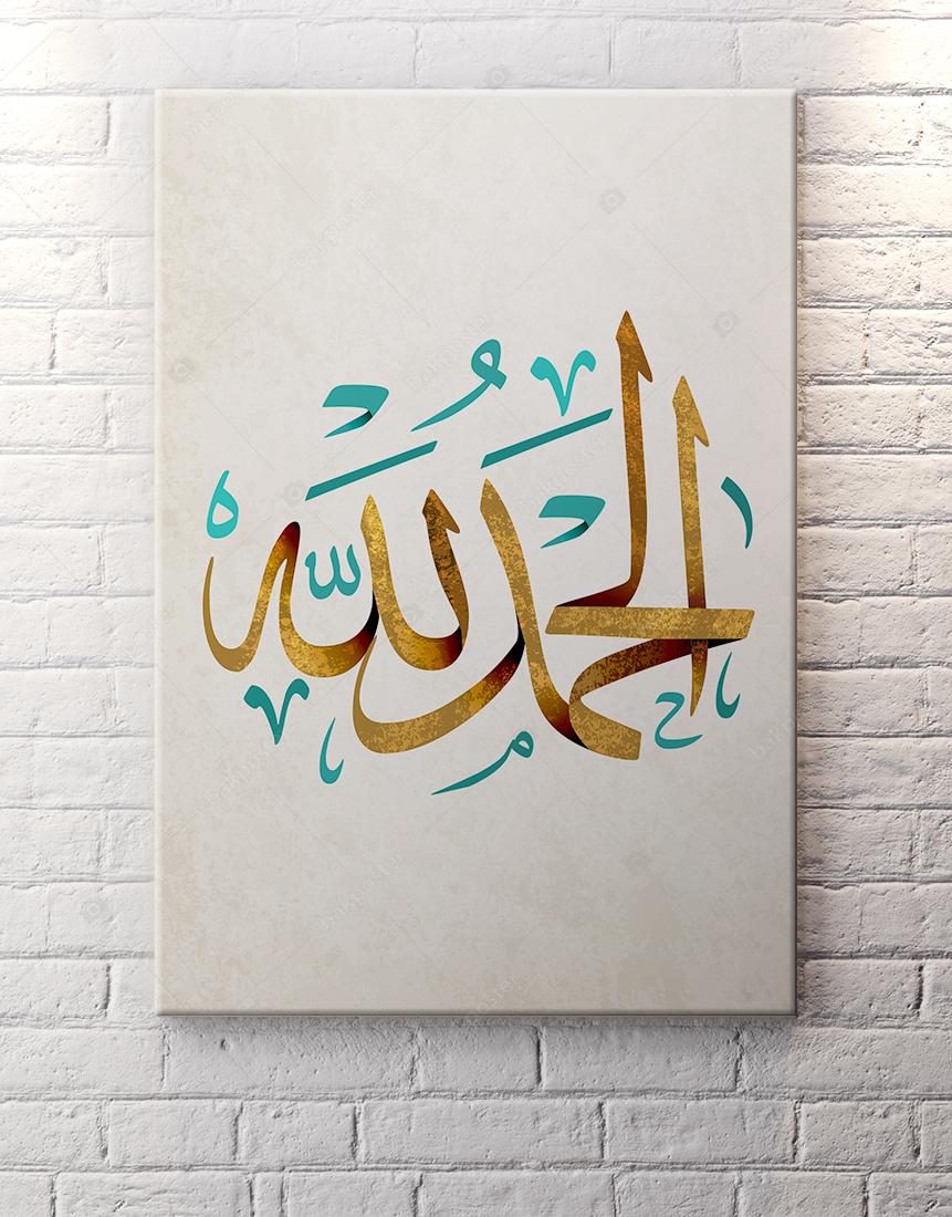 Allah'a Şükürler Olsun Tablo Poster